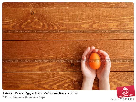 Купить «Painted Easter Egg In Hands Wooden Background», фото № 32934919, снято 25 марта 2019 г. (c) Иван Карпов / Фотобанк Лори