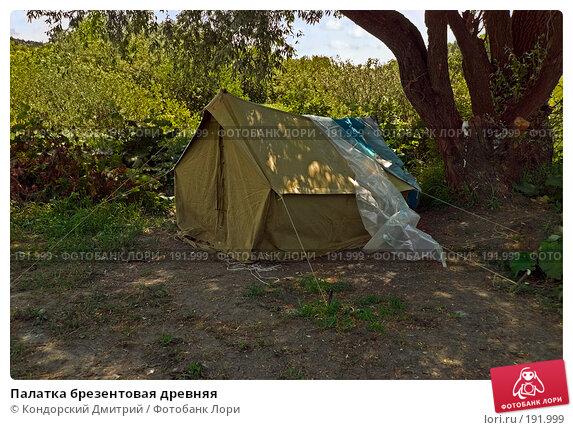Палатка брезентовая древняя, фото № 191999, снято 16 июня 2007 г. (c) Кондорский Дмитрий / Фотобанк Лори