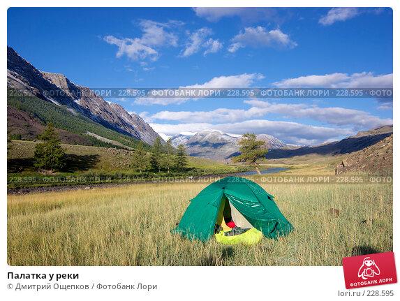 Палатка у реки, фото № 228595, снято 19 августа 2007 г. (c) Дмитрий Ощепков / Фотобанк Лори