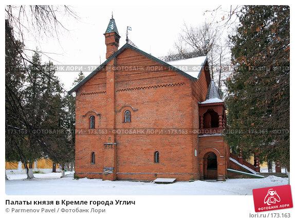 Палаты князя в Кремле города Углич, фото № 173163, снято 2 января 2008 г. (c) Parmenov Pavel / Фотобанк Лори