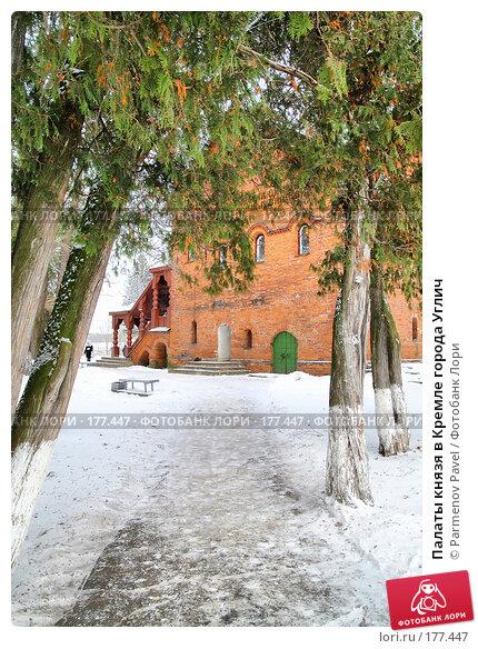 Палаты князя в Кремле города Углич, фото № 177447, снято 2 января 2008 г. (c) Parmenov Pavel / Фотобанк Лори