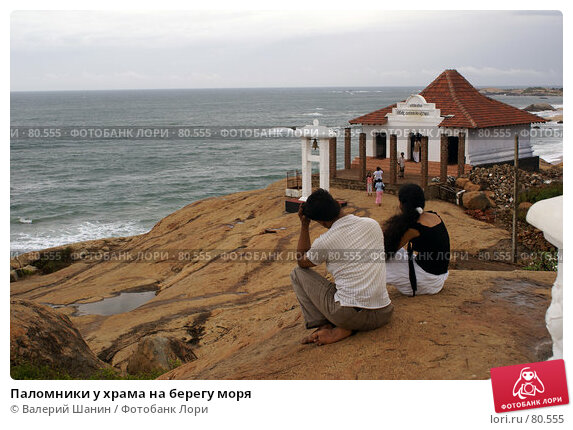 Паломники у храма на берегу моря, фото № 80555, снято 15 июня 2007 г. (c) Валерий Шанин / Фотобанк Лори