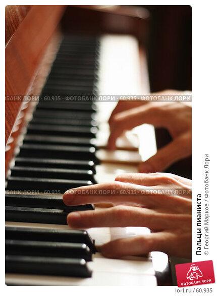 Пальцы пианиста, фото № 60935, снято 5 июля 2007 г. (c) Георгий Марков / Фотобанк Лори