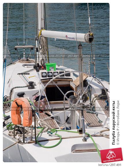 Палуба парусной яхты, фото № 297491, снято 24 мая 2008 г. (c) Игорь Р / Фотобанк Лори