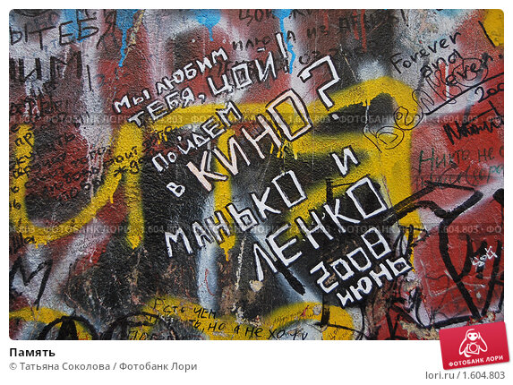 Память (2009 год). Редакционное фото, фотограф Татьяна Соколова / Фотобанк Лори
