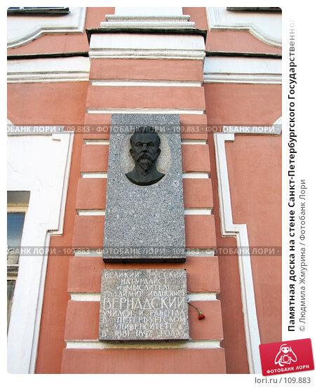 Купить «Памятная доска на стене Санкт-Петербургского Государственного университета», фото № 109883, снято 19 марта 2018 г. (c) Людмила Жмурина / Фотобанк Лори