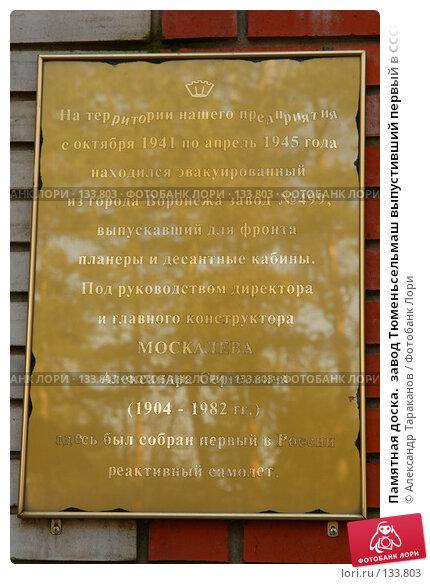 Купить «Памятная доска.  завод Тюменьсельмаш выпустивший первый в СССР реактивный самолет», эксклюзивное фото № 133803, снято 21 ноября 2017 г. (c) Александр Тараканов / Фотобанк Лори