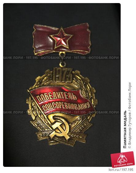 Памятная медаль, фото № 197195, снято 24 января 2008 г. (c) Владимир Гуторов / Фотобанк Лори