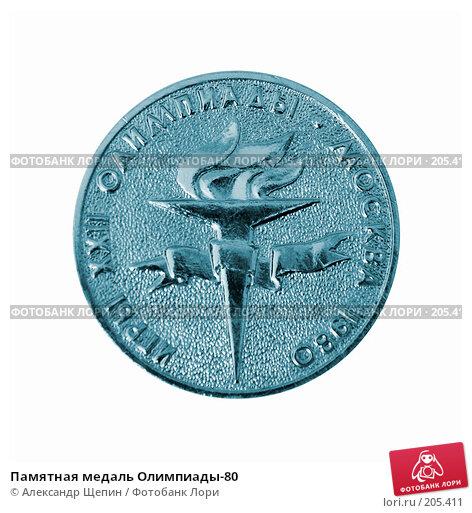 Памятная медаль Олимпиады-80, эксклюзивное фото № 205411, снято 17 февраля 2008 г. (c) Александр Щепин / Фотобанк Лори