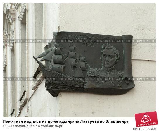 Памятная надпись на доме адмирала Лазарева во Владимире, фото № 109807, снято 3 ноября 2007 г. (c) Яков Филимонов / Фотобанк Лори