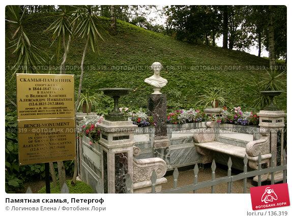 Памятная скамья, Петергоф, фото № 136319, снято 8 сентября 2005 г. (c) Логинова Елена / Фотобанк Лори