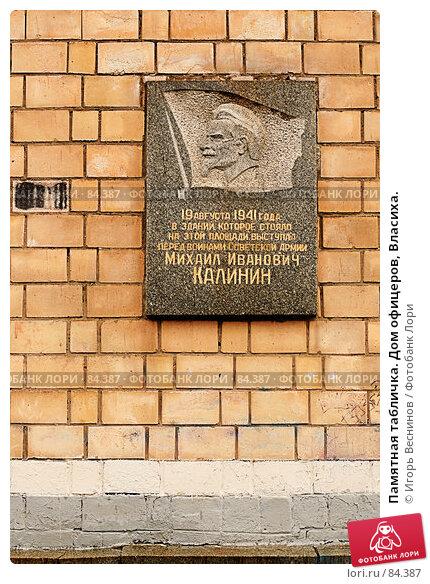Памятная табличка. Дом офицеров, Власиха., фото № 84387, снято 16 сентября 2007 г. (c) Игорь Веснинов / Фотобанк Лори