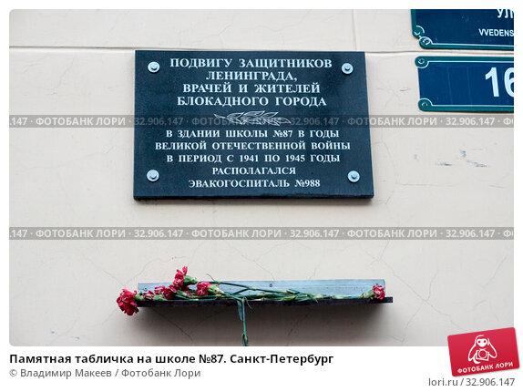 Памятная табличка на школе №87. Санкт-Петербург (2020 год). Редакционное фото, фотограф Владимир Макеев / Фотобанк Лори