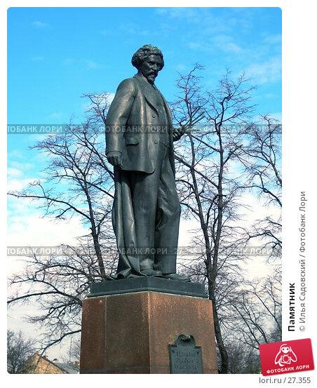 Памятник, фото № 27355, снято 27 марта 2007 г. (c) Илья Садовский / Фотобанк Лори