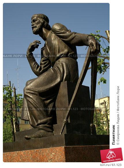 Памятник, фото № 61123, снято 26 мая 2007 г. (c) Смирнова Лидия / Фотобанк Лори