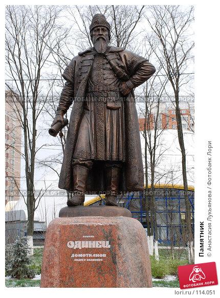 Памятник, фото № 114051, снято 5 ноября 2007 г. (c) Анастасия Лукьянова / Фотобанк Лори