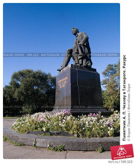 Памятник А. П. Чехову в Таганроге. Ракурс, фото № 109323, снято 18 августа 2006 г. (c) Борис Панасюк / Фотобанк Лори