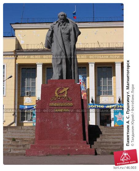 Памятник А. С. Пушкину г. Магнитогорск, фото № 46003, снято 8 мая 2007 г. (c) Талдыкин Юрий / Фотобанк Лори