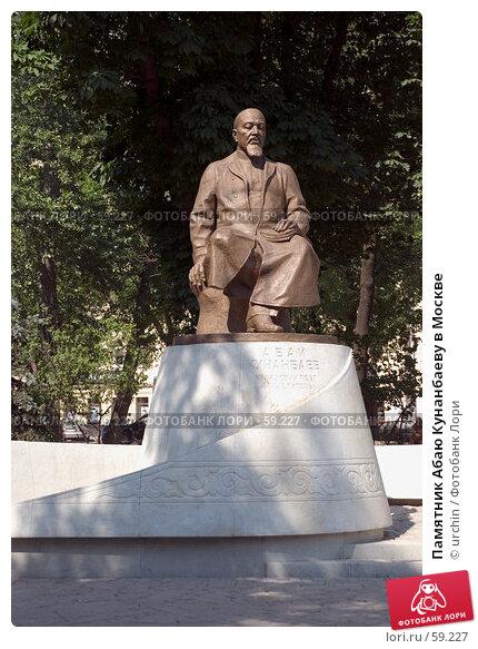 Купить «Памятник Абаю Кунанбаеву в Москве», фото № 59227, снято 15 июня 2007 г. (c) urchin / Фотобанк Лори