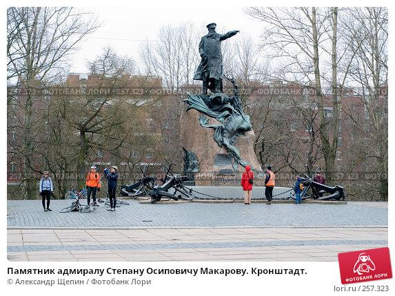 Памятник адмиралу Степану Осиповичу Макарову. Кронштадт., эксклюзивное фото № 257323, снято 19 апреля 2008 г. (c) Александр Щепин / Фотобанк Лори