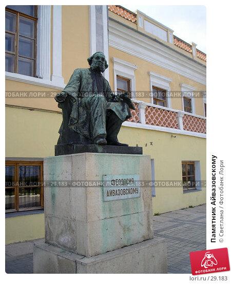 Памятник Айвазовскому, фото № 29183, снято 31 марта 2007 г. (c) Светлана / Фотобанк Лори