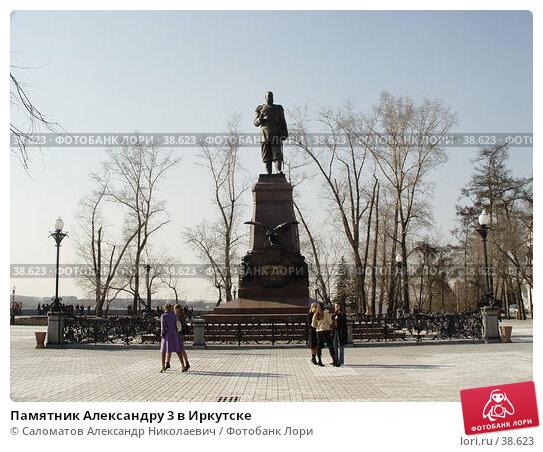 Памятник Александру 3 в Иркутске, фото № 38623, снято 23 апреля 2004 г. (c) Саломатов Александр Николаевич / Фотобанк Лори