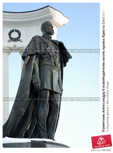 Памятник Александру II освободителю около храма Христа Спасителя, фото № 34503, снято 18 января 2017 г. (c) Крупнов Денис / Фотобанк Лори