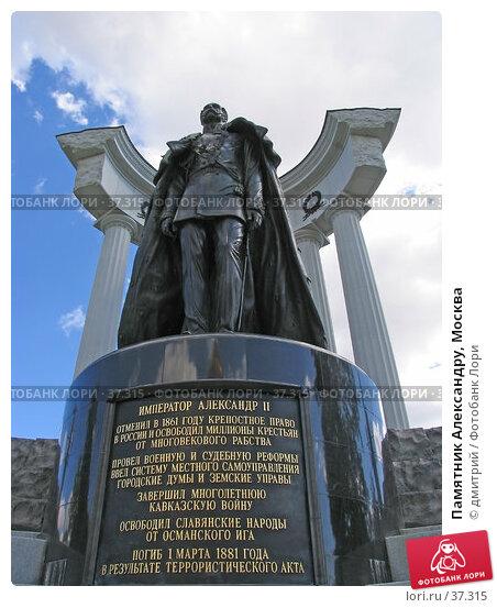 Купить «Памятник Александру, Москва», фото № 37315, снято 8 июля 2005 г. (c) дмитрий / Фотобанк Лори
