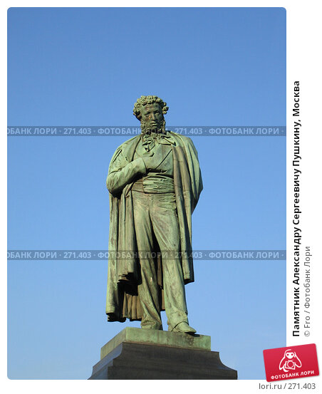Памятник Александру Сергеевичу Пушкину, Москва, фото № 271403, снято 11 августа 2005 г. (c) Fro / Фотобанк Лори