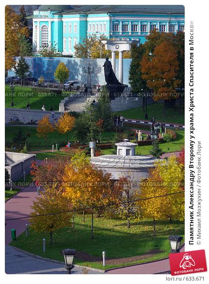 Купить «Памятник Александру Второму у храма Христа Спасителя в Москве», фото № 633671, снято 3 октября 2008 г. (c) Михаил Мозжухин / Фотобанк Лори