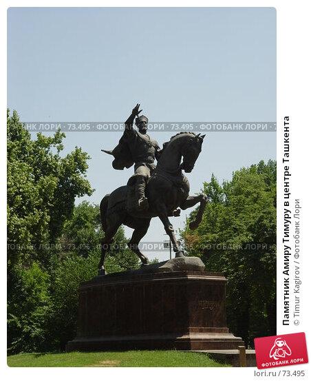 Памятник Амиру Тимуру в центре Ташкента, фото № 73495, снято 6 июня 2007 г. (c) Timur Kagirov / Фотобанк Лори