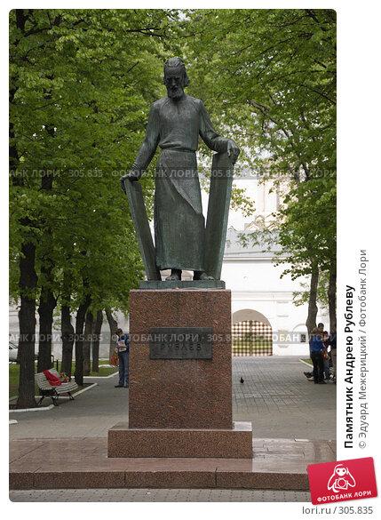 Памятник Андрею Рублеву, фото № 305835, снято 18 мая 2008 г. (c) Эдуард Межерицкий / Фотобанк Лори