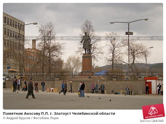 Памятник Аносову П.П. г. Златоуст Челябинской области, фото № 264543, снято 26 апреля 2008 г. (c) Андрей Брусов / Фотобанк Лори