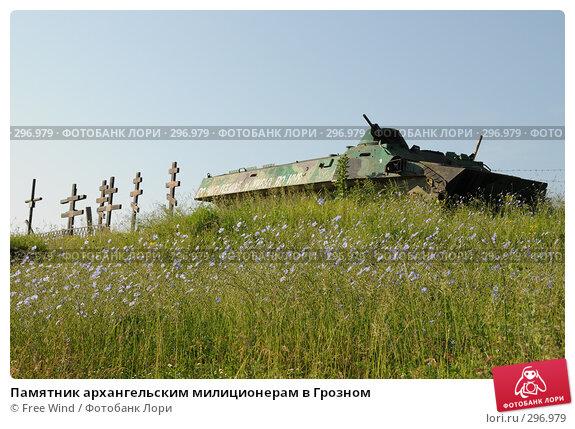 Памятник архангельским милиционерам в Грозном, эксклюзивное фото № 296979, снято 9 марта 2007 г. (c) Free Wind / Фотобанк Лори
