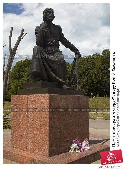 Памятник архитектору Фёдору Коню. Смоленск, фото № 304195, снято 10 июня 2007 г. (c) Алексей Зарубин / Фотобанк Лори