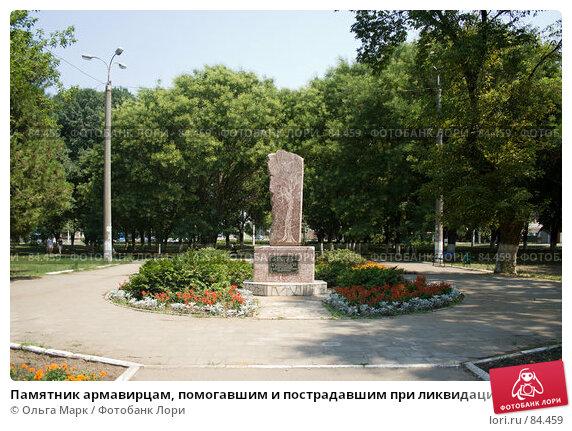 Памятник армавирцам, помогавшим и пострадавшим при ликвидации аварии на Чернобыльской АЭС и пострадавшим в других катастрофах. Город Армавир, фото № 84459, снято 22 июля 2007 г. (c) Ольга Марк / Фотобанк Лори