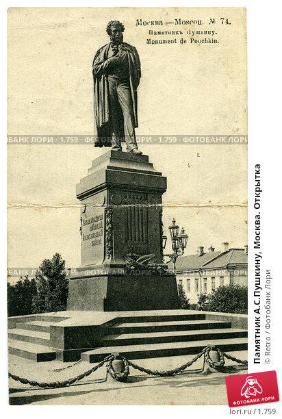Памятник А.С.Пушкину, Москва. Открытка, фото № 1759, снято 25 апреля 2017 г. (c) Retro / Фотобанк Лори