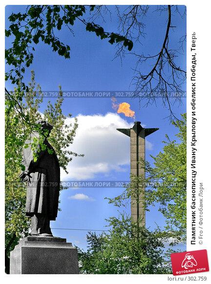Памятник баснописцу Ивану Крылову и обелиск Победы, Тверь, фото № 302759, снято 9 мая 2008 г. (c) Fro / Фотобанк Лори