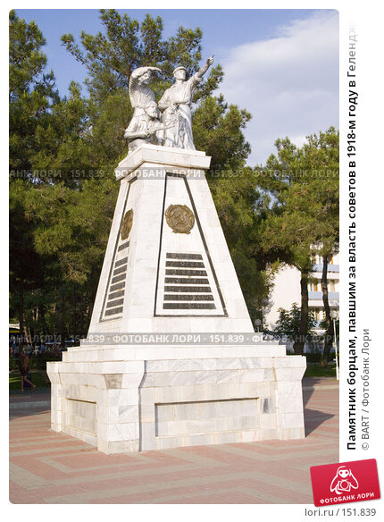 Памятник борцам, павшим за власть советов в 1918-м году в Геленджикском районе, г. Геленджик, набережная, фото № 151839, снято 21 августа 2017 г. (c) BART / Фотобанк Лори