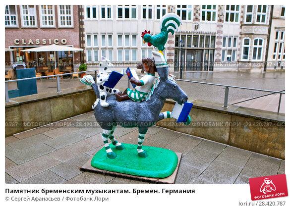 Купить «Памятник бременским музыкантам. Бремен. Германия», фото № 28420787, снято 1 мая 2018 г. (c) Сергей Афанасьев / Фотобанк Лори