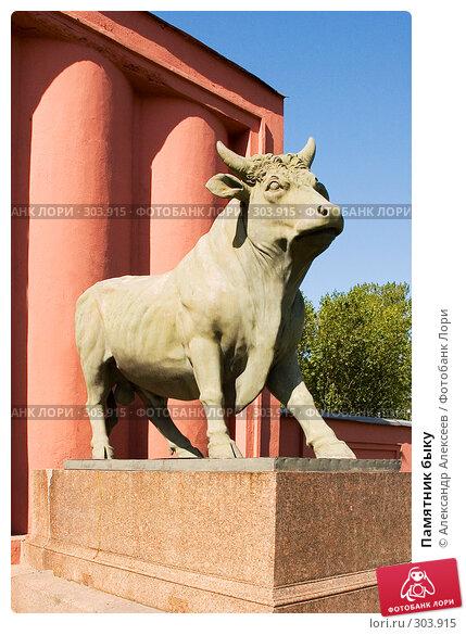 Памятник быку, эксклюзивное фото № 303915, снято 28 мая 2008 г. (c) Александр Алексеев / Фотобанк Лори