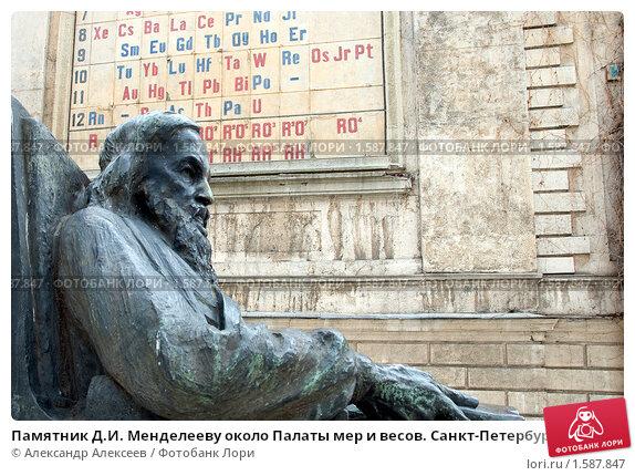 Купить «Памятник Д.И. Менделееву около Палаты мер и весов. Санкт-Петербург», эксклюзивное фото № 1587847, снято 28 марта 2010 г. (c) Александр Алексеев / Фотобанк Лори