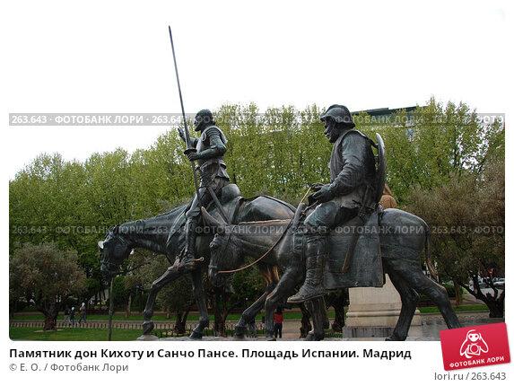 Памятник дон Кихоту и Санчо Пансе. Площадь Испании. Мадрид, фото № 263643, снято 19 апреля 2008 г. (c) Екатерина Овсянникова / Фотобанк Лори