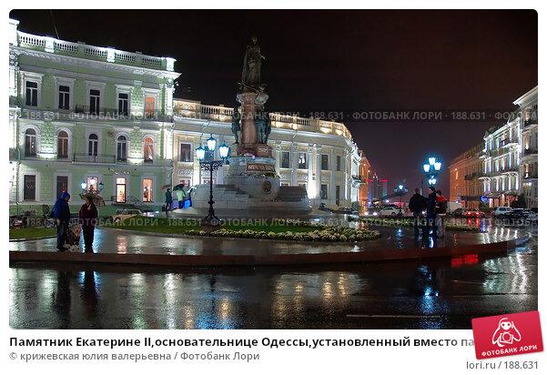 Памятник Екатерине II,основательнице Одессы,установленный вместо памятника потемкинцам на Екатерининской площади, фото № 188631, снято 1 ноября 2007 г. (c) крижевская юлия валерьевна / Фотобанк Лори