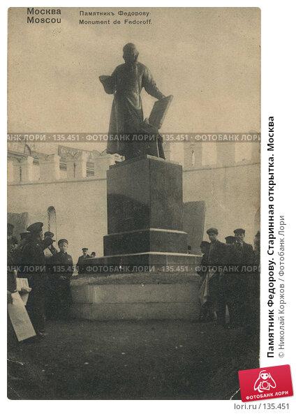 Памятник Федорову. Старинная открытка. Москва, фото № 135451, снято 23 марта 2017 г. (c) Николай Коржов / Фотобанк Лори