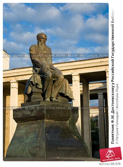 Памятник Ф.М. Достоевскому у Российской Государственной Библиотеки, фото № 85579, снято 23 июня 2007 г. (c) Петухов Геннадий / Фотобанк Лори