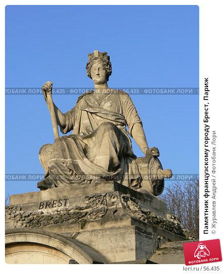 Памятник французскому городу Брест, Париж, эксклюзивное фото № 56435, снято 26 января 2007 г. (c) Журавлев Андрей / Фотобанк Лори