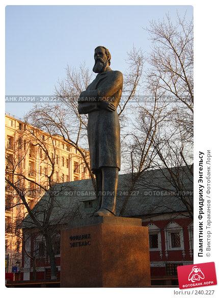 Купить «Памятник Фридриху Энгельсу», эксклюзивное фото № 240227, снято 29 марта 2008 г. (c) Виктор Тараканов / Фотобанк Лори