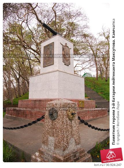 Купить «Памятник героям 3-й батареи лейтенанта Максутова. Камчатка», фото № 30924247, снято 6 июня 2019 г. (c) syngach / Фотобанк Лори