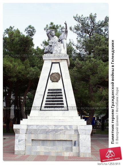 Памятник героям Гражданской войны в Геленджике, фото № 253911, снято 17 сентября 2007 г. (c) Валерий Шанин / Фотобанк Лори